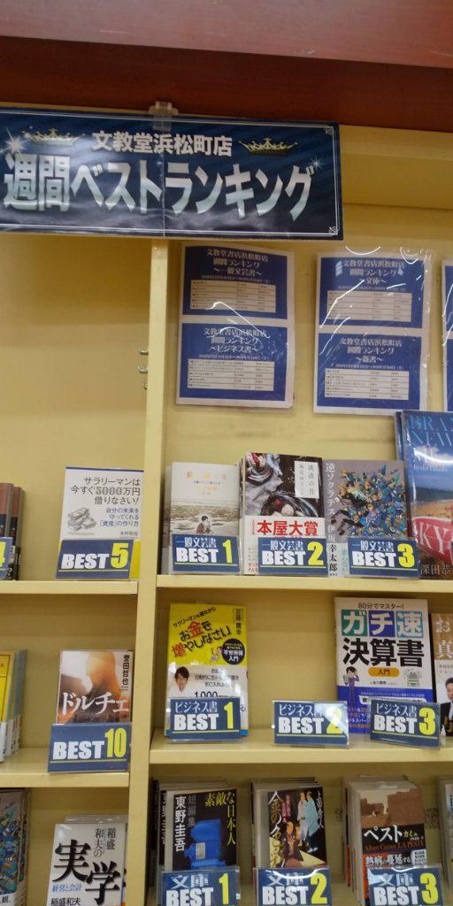 文教堂浜松町ビジネス書ランキング1位!