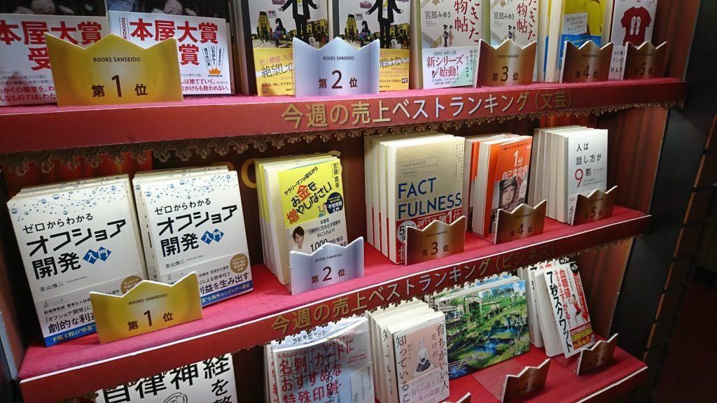 三省堂池袋本店で2位!!
