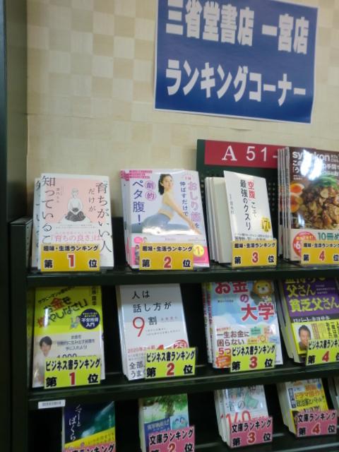 三省堂書店 一宮店でビジネス書ランキング1位になりました!