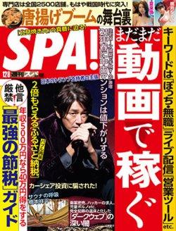 週刊SPA(まだ表紙きまってないのでこちらはイメージです。)