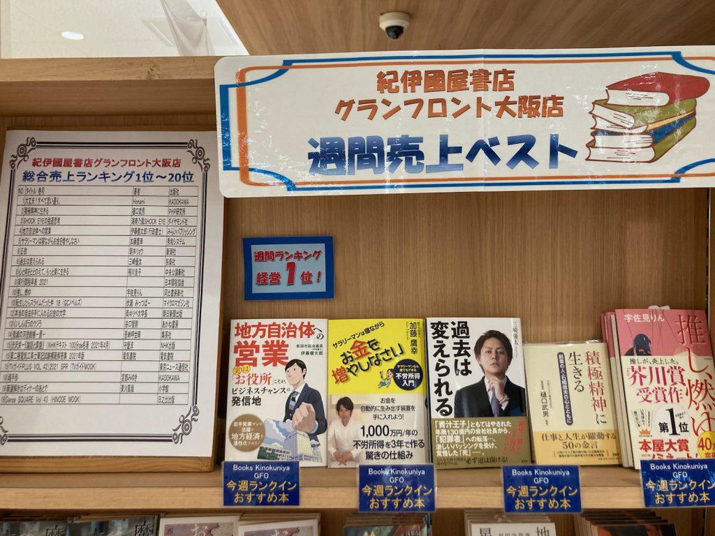 紀伊国屋書店グランフロント大阪店で週間売上ベストに選ばれました。